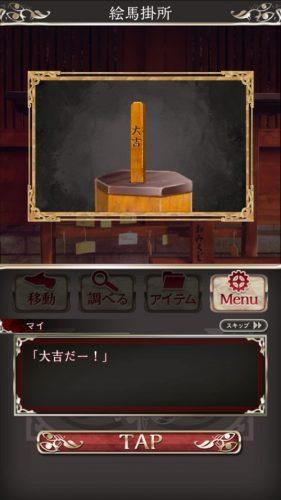四ツ目神 【謎解き×脱出ノベルゲーム】 (626)