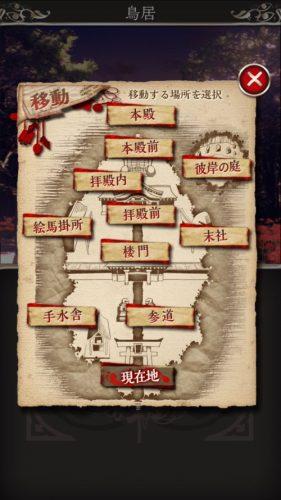 四ツ目神 【謎解き×脱出ノベルゲーム】 (501)