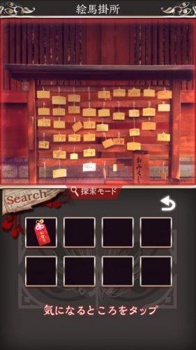 四ツ目神 【謎解き×脱出ノベルゲーム】 (103)
