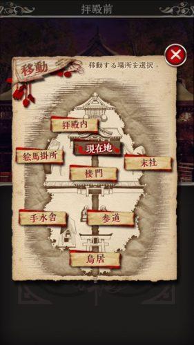 四ツ目神 【謎解き×脱出ノベルゲーム】 (621)