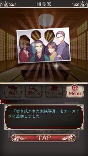 四ツ目神 【謎解き×脱出ノベルゲーム】 (11)