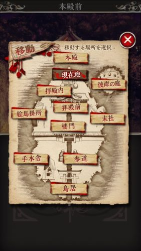 四ツ目神 【謎解き×脱出ノベルゲーム】 (499)