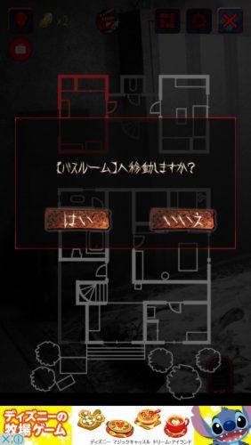 最恐脱出ゲーム 呪巣 零ノ章 攻略 103