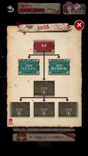 四ツ目神 【謎解き×脱出ノベルゲーム】 (514)