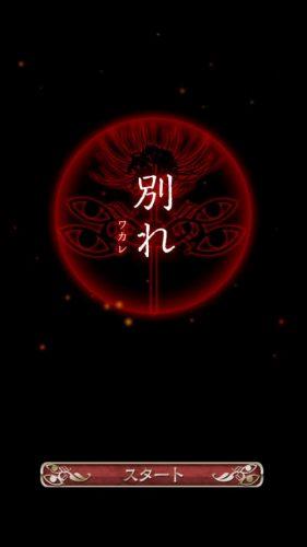 四ツ目神 【謎解き×脱出ノベルゲーム】 (318)