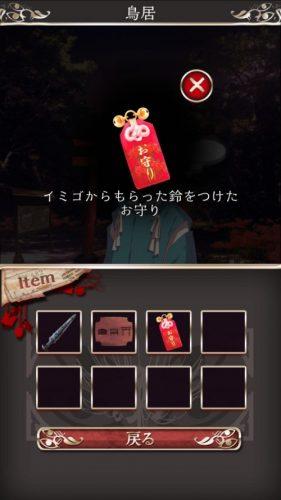 四ツ目神 【謎解き×脱出ノベルゲーム】 (669)