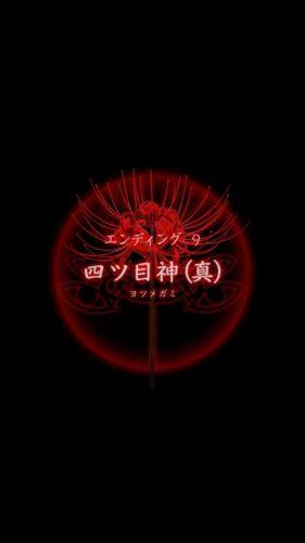 四ツ目神 【謎解き×脱出ノベルゲーム】 (513)