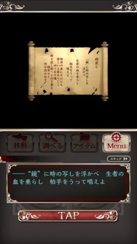 四ツ目神 【謎解き×脱出ノベルゲーム】 (571)