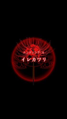 四ツ目神 【謎解き×脱出ノベルゲーム】 (305)