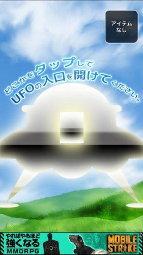 夏休みのUFO破壊 (4)