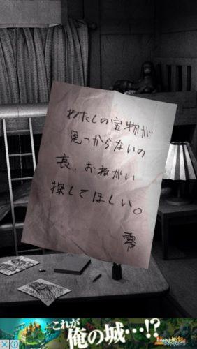 最恐脱出ゲーム 呪巣 零ノ章 攻略 003
