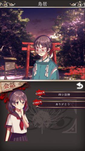 四ツ目神 【謎解き×脱出ノベルゲーム】 (500)