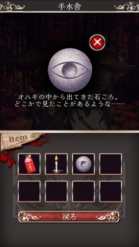 四ツ目神 【謎解き×脱出ノベルゲーム】 (118)
