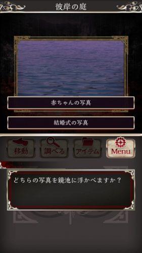 四ツ目神 【謎解き×脱出ノベルゲーム】 (570)