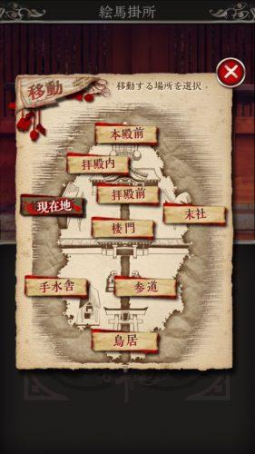 四ツ目神 【謎解き×脱出ノベルゲーム】 (253)