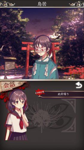 四ツ目神 【謎解き×脱出ノベルゲーム】 (258)