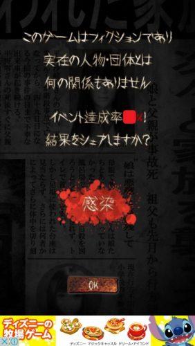 最恐脱出ゲーム 呪巣 零ノ章 攻略 179