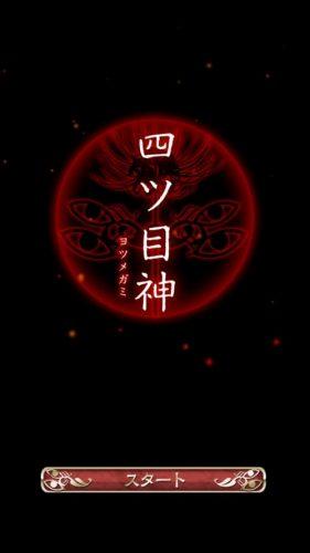 四ツ目神 【謎解き×脱出ノベルゲーム】 (692)