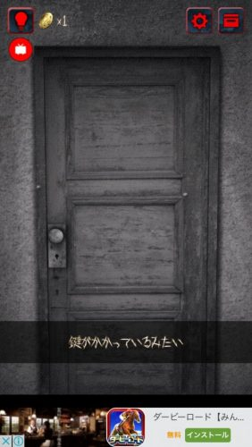 最恐脱出ゲーム 呪巣 零ノ章 攻略 013