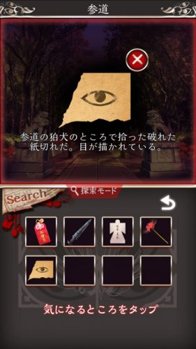 四ツ目神 【謎解き×脱出ノベルゲーム】 (269)