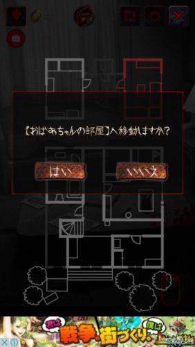最恐脱出ゲーム 呪巣 零ノ章 攻略 147