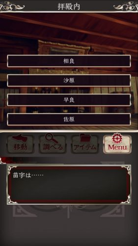 四ツ目神 【謎解き×脱出ノベルゲーム】 (215)
