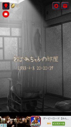 最恐脱出ゲーム 呪巣 零ノ章 攻略 017
