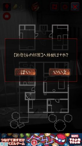 最恐脱出ゲーム 呪巣 零ノ章 攻略 087