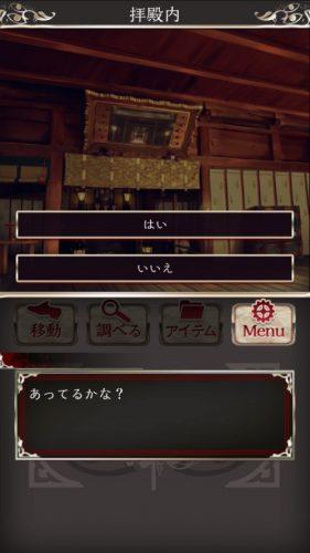 四ツ目神 【謎解き×脱出ノベルゲーム】 (217)