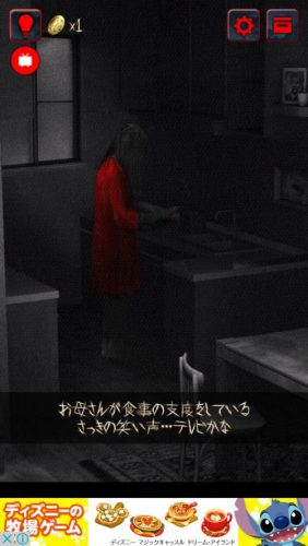 最恐脱出ゲーム 呪巣 零ノ章 攻略 027
