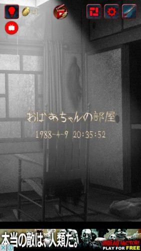 最恐脱出ゲーム 呪巣 零ノ章 攻略 068