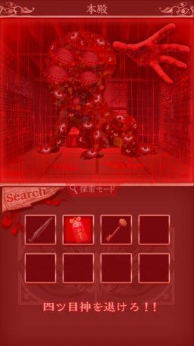四ツ目神 【謎解き×脱出ノベルゲーム】 (689)