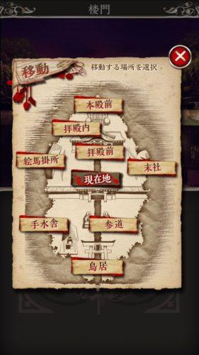 四ツ目神 【謎解き×脱出ノベルゲーム】 (276)