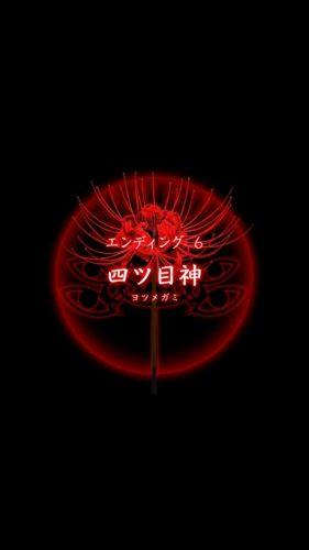 四ツ目神 【謎解き×脱出ノベルゲーム】 (339)