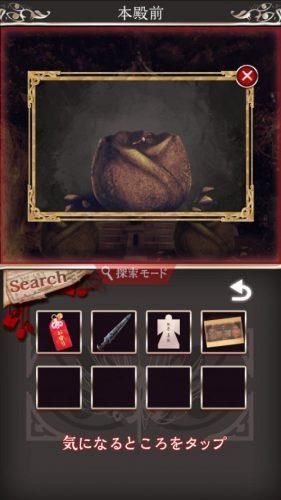 四ツ目神 【謎解き×脱出ノベルゲーム】 (284)
