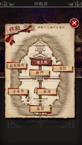 四ツ目神 【謎解き×脱出ノベルゲーム】 (125)
