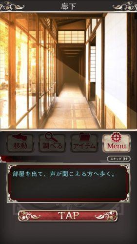 四ツ目神 【謎解き×脱出ノベルゲーム】 (600)