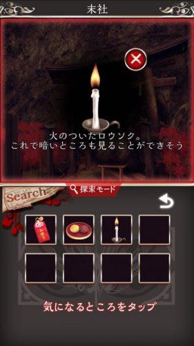 四ツ目神 【謎解き×脱出ノベルゲーム】 (111)