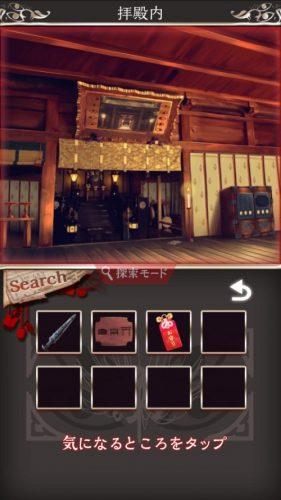 四ツ目神 【謎解き×脱出ノベルゲーム】 (672)