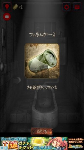 最恐脱出ゲーム 呪巣 零ノ章 攻略 033