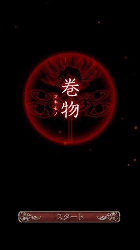 四ツ目神 【謎解き×脱出ノベルゲーム】 (101)