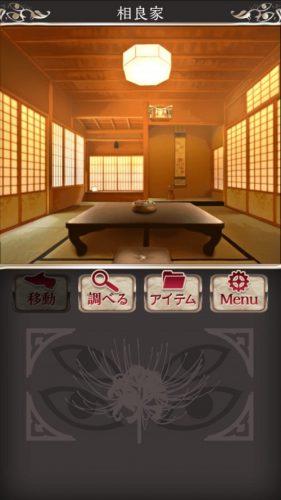 四ツ目神 【謎解き×脱出ノベルゲーム】 (592)