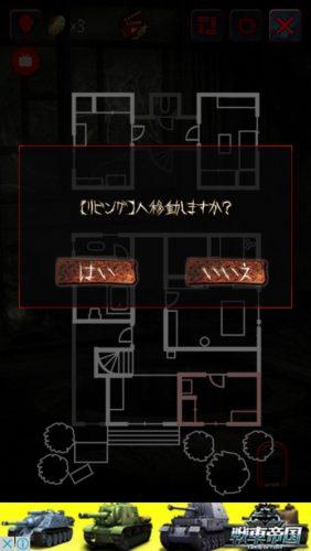 最恐脱出ゲーム 呪巣 零ノ章 攻略 157