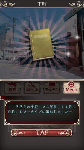 四ツ目神 【謎解き×脱出ノベルゲーム】 (304)