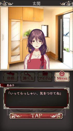 四ツ目神 【謎解き×脱出ノベルゲーム】 (577)