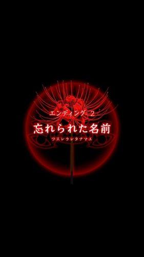 四ツ目神 【謎解き×脱出ノベルゲーム】 (222)