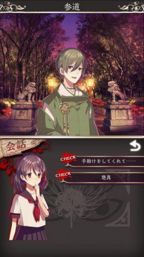 四ツ目神 【謎解き×脱出ノベルゲーム】 (504)