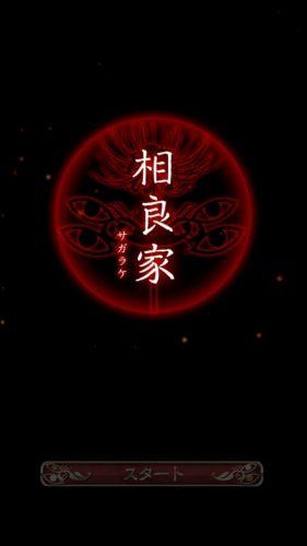 四ツ目神 【謎解き×脱出ノベルゲーム】 (95)