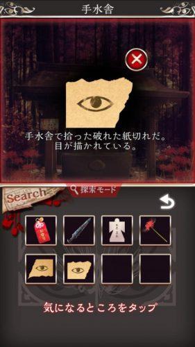 四ツ目神 【謎解き×脱出ノベルゲーム】 (272)