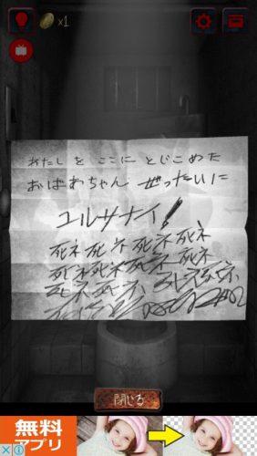 最恐脱出ゲーム 呪巣 零ノ章 攻略 035
